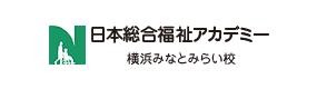 日本総合福祉アカデミー 横浜みなとみらい校